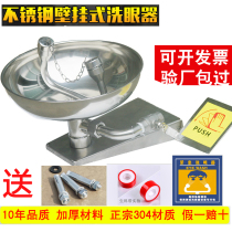 304 stainless steel factory eye washerindustrial eye washerindustrial laboratory double-mouthed emergency spray vertical wall-mounted eye washer