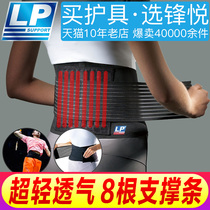 LP Belt sports men 919km thin section summer professional basketball badminton fitness squat training female waist