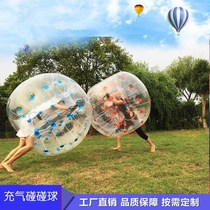 Small inflatable bumper ball collision ball adult outdoor activities inflatable ball walking ball games thickening activities trendy