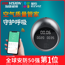 Hikvision fluorite Air Quality Tester T50 formaldehyde indoor air Tester home self-test pm2 5