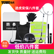 Security equipment eight-piece school kindergarten riot helmet shield steel fork security explosion-proof equipment security supplies