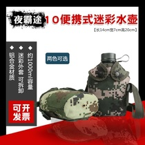 07 camouflage marching kettle high-capacity aluminum outdoor climbing portable 10-style distribution of military training kettle military fan supplies