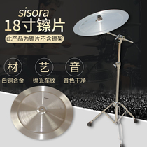 Sisora 镲 piece china 镲 anti-镲 18 inch shelf drum white copper alloy polished car print 镲
