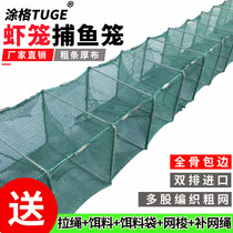 Shrimp cage fishnet fishnet automatic lobster net fishing tool folding catch fish cage stingray cage shrimp river shrimp mud net