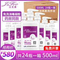 Jiefu soft hand-washing disinfection gel 500ml * 24 bottle FCL with three certificates