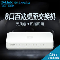 D-Link friendly DES-1008A switch 8 gigabit 100M dlink network splitter