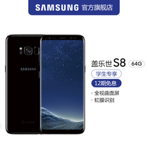 Students enjoy 12-issue interest-free Samsung Samsung GALAXY S8 SM-G9500 4+64GB official Authentic Full-view surface screen IP68 dustproof Waterproof 4G smartphone
