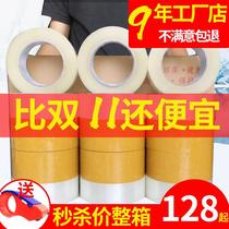 Tape transparent box sealing with large roll of yellow tape Taobao express package sealing glue beige wide tape