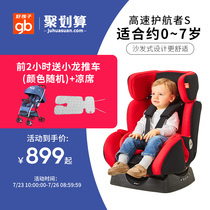 gb good kids baby high speed child safety seat car with baby 0-7 years old safety seat CS729 750