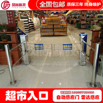 Supermarket entrance channel gate one-way access only can not enter the induction gate automatic gate machine supermarket one-way gate swing gate