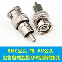 Surveillance camera BNC male head turn AV male head Q9 turn RCA male head CVBS connector monitoring accessories