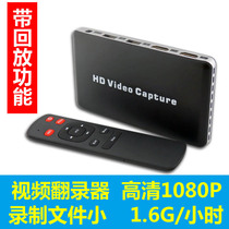 New HD Video capture card recording box ripping device hdmi1080p with playback function recording file small
