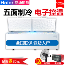 Haier large freezer horizontal freezer household refrigerated frozen dual-temperature commercial high-capacity BC BD-1028T
