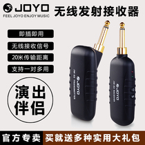Joyo guitar wireless transmitter receiver JW-01 02 electric box guitar bass wireless connector