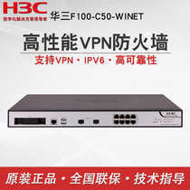 Hua three firewall F100-C50-WiNet full gigabit 8 suof web management support VPN with special ticket