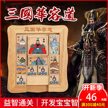 Three Kingdoms Huarong Road puzzle toys sliding Jigsaw Large Boys elementary School birthday present Denny Strange Genuine