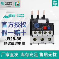 Tianzheng electric thermal overload relay JR28-36 28 32A overload protection switch 220 380v base.