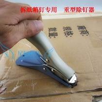 Pick up the hard-saving nails hand-specific nails Heavy-duty nails Remove cartons power-saver nails.