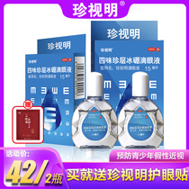 2 bottles) cherish eye drops 15ml bottle relieve eye fatigue conjunctival hyperemia eye drops to redness