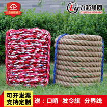 Tug Rope Adult Training Coarse hemp rope steel wire does not hurt hand cotton kindergarten student Children Competition special Rope