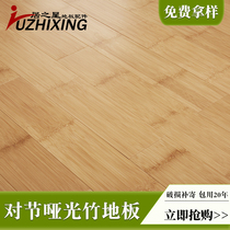Habitat star bamboo flooring factory direct environmental carbonized bamboo flooring indoor geothermal bamboo floor lock buckle