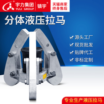 Split hydraulic Rammer two claw three claw bearing puller pull code 20T30T50T100 tons demolition tools factory