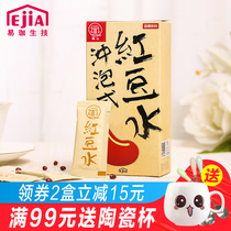 EJIA Taiwan good craft fiber q red bean water pure red bean powder brew concentrated red bean enhanced version