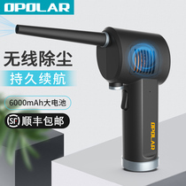 OPOLAR computer keyboard dust blowing device hand-held gap dust blower charge storage household small dust gun