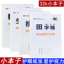 Ming Mo yipin elementary school students Grade 1 and 2 Tian zhib book 32k small book children writing kindergarten students spelling mathematics homework this thickened double-sided writing light yellow eye exercise