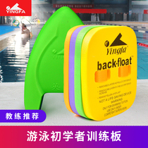 Yingfa floating board children back drifting Yingfa floating beginners playing waterboard mens and womens swimming training equipment A-plate.