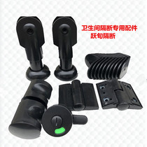 Public health interval broken black nylon accessories cut-off page flat-stacked door set toilet partition support feet.
