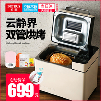 Cypress pe9600wt bread machine home automatic small multi-function toast breakfast toast kneading and dough machine fermentation