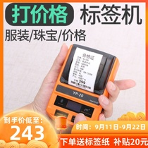 Hand-held Bluetooth small portable clothing store clothes tag jewelry supermarket price tag production date price machine manual coder price machine coder