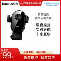 Times AI intelligent car voice support mobile phone frame car navigation support bracket outlet wireless charger