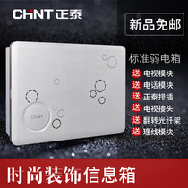 CHiNT decoration information box weak box household set module multimedia concealed power socket (silver)