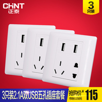 Prise CHINT switch socket 86 type Prise wall switch socket E7A 2 1A prise USB double prise five-hole 3 pack