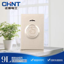 Zhengtai 120 type 9L wall switch socket function key Speed Control Touch delay switch 100W switch module