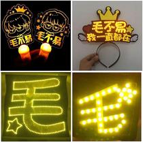 Hair not easy fluorescent stick cute hand lamp hoop chest brand star light brand custom hair is not easy to the same support props.