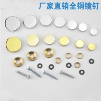 Set mirror nail buckle wall wall decorative cover professional wall Nail new block thickening creative copper nails round