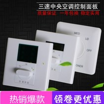 Indoor central air conditioning three-speed switch knob fan coil Three-stage air volume Speed Regulation Switch Control Panel