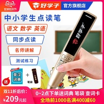 Good student reading Pen Primary and middle school textbooks synchronous English Universal Universal junior high school textbook reading learning machine
