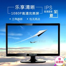 New Qinghua purple light 19 inch LED computer monitor Office game HD TV monitor display