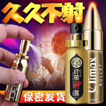Aikang bullet delay spray Dr. Ting men essential oil men extended time delay lasting spray of use