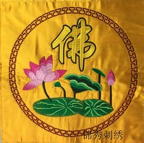 Machine Embroidery Lotus Buddhist supplies Buddha Lotus leaf nine products Lotus Zen pad Lotus Worship pad embroidery kneeling pad Yoga
