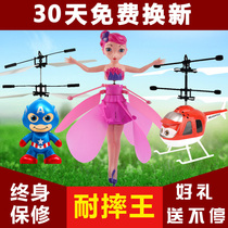 Flying small fairy induction aircraft flying fairy remote control aircraft charging suspended childrens toys gifts