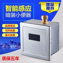 Toilet sensor automatic flushing valve flushing valve squat urinal urinal sit-in toilet switch toilet induction type