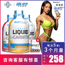 EB healthy liquid L-carnitine 100000 one hundred thousand men and women fitness 150 thousand liquid L-alkali 100 parts