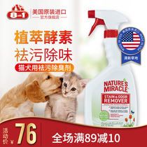 8in1 Natural Miracle Cat Dog sharing clean decontamination deodorant spray (fresh grassland)