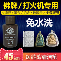 Wipe milk cleaning Buddha Brand gold sterling silver lighter Thai silver to do the old jewelry bag hardware than silver wash water