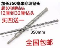 Percussion drill round head Square Head 12 14 16 18 20 22 25 28 32 pct lengthened wall drill concrete